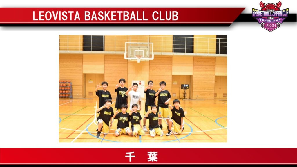 LEOVISTA BASKETBALL CLUB